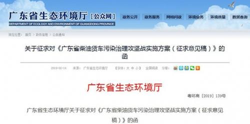 通知:7月1日起广东省提前实行国六标准 加快淘汰国三及以下柴油货车