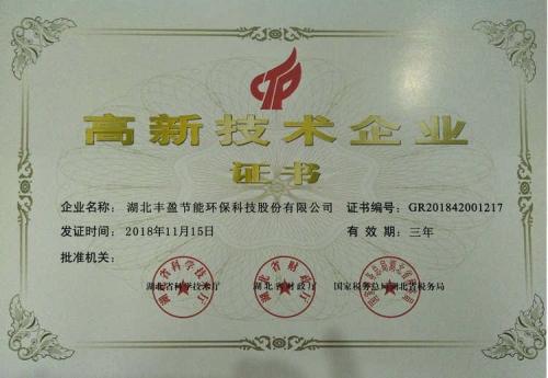 权威发布:湖北丰盈节能环保科技股份有限公司荣获国家高新技术企业认证