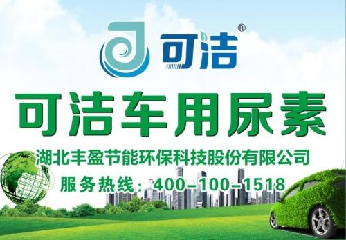 环境保护带动车用尿素发展