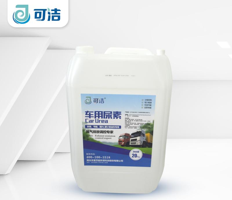 常熟可洁原装 高纯车用尿素溶液