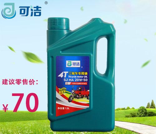 可洁 三轮车油 SJ 20W/50(新包装)