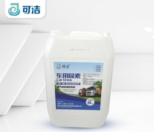 可洁原装 高纯车用尿素溶液