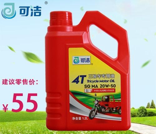 可洁 三轮车油 SG 20W/50