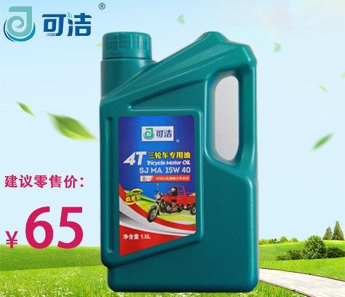 可洁 三轮车油 SJ 15W/40