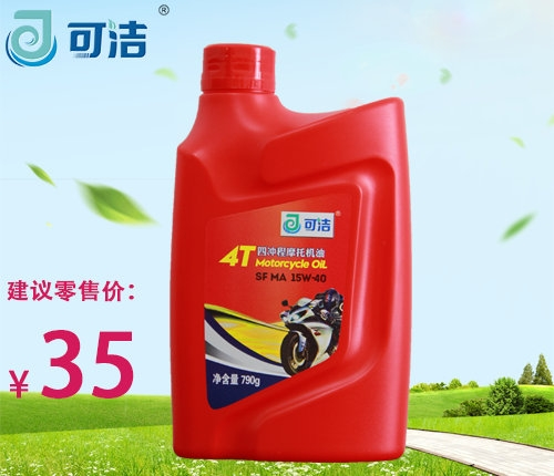 天津可洁 摩托车油 SF 15W/40(新包装)