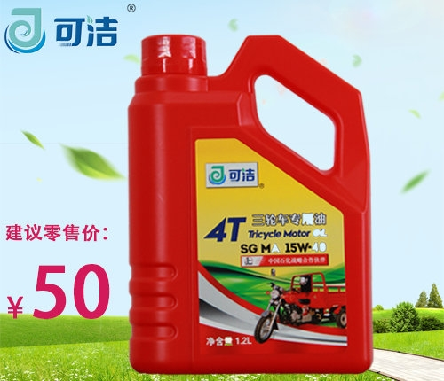 太仓可洁 三轮车油 SG 15W/40